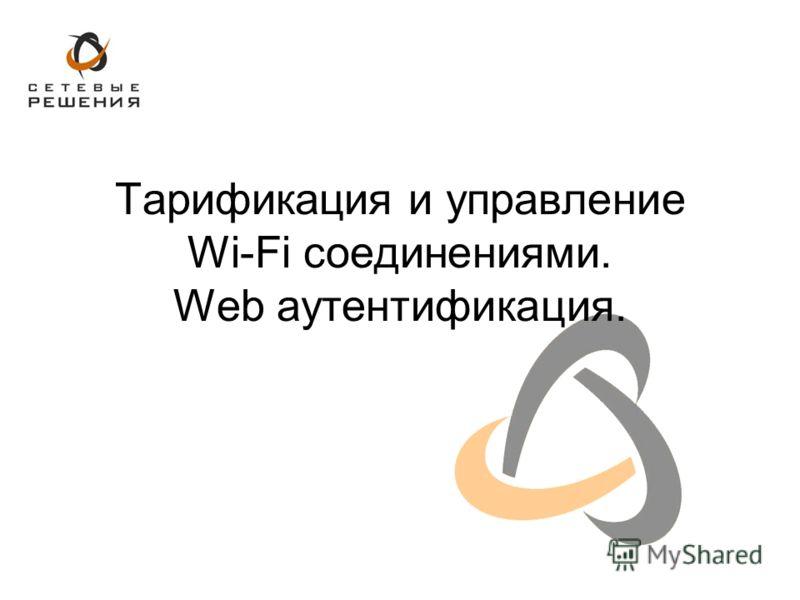 Тарификация и управление Wi-Fi соединениями. Web аутентификация.