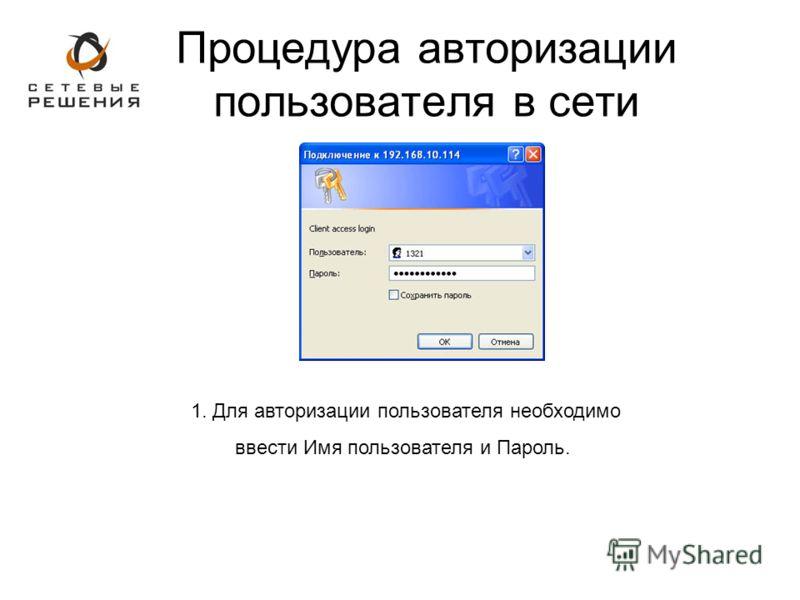Процедура авторизации пользователя в сети 1. Для авторизации пользователя необходимо ввести Имя пользователя и Пароль.