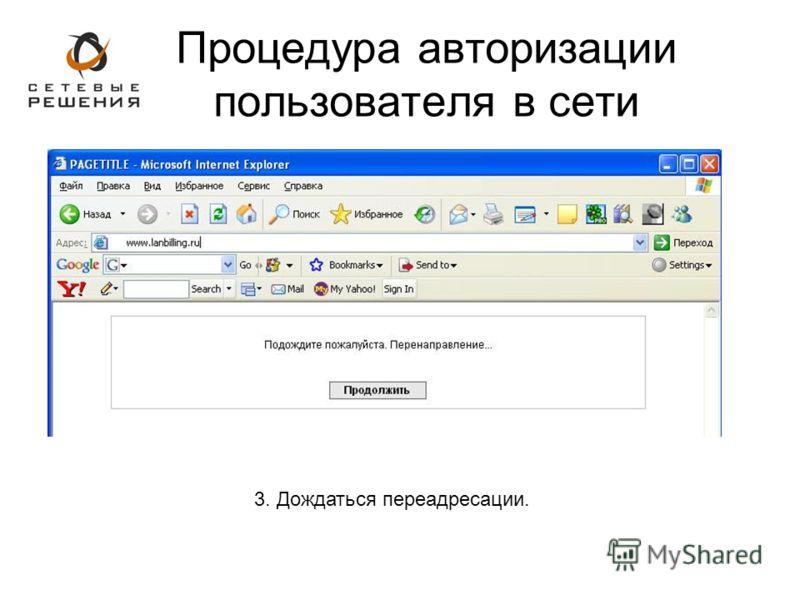 3. Дождаться переадресации. Процедура авторизации пользователя в сети