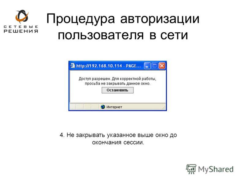 4. Не закрывать указанное выше окно до окончания сессии. Процедура авторизации пользователя в сети