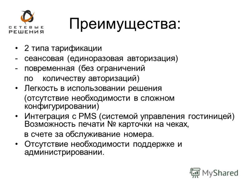 Преимущества: 2 типа тарификации -сеансовая (единоразовая авторизация) -повременная (без ограничений по количеству авторизаций) Легкость в использовании решения (отсутствие необходимости в сложном конфигурировании) Интеграция с PMS (системой управлен