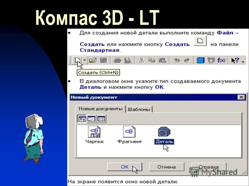Компас 3D - LT