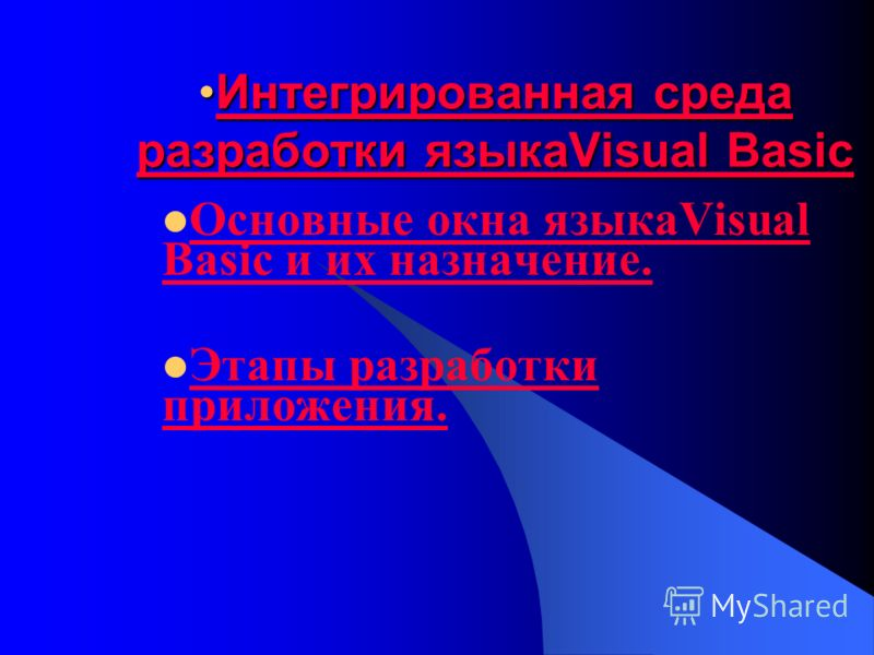 Интегрированная среда разработки языкаVisual BasicИнтегрированная среда разработки языкаVisual BasicИнтегрированная среда разработки языкаVisual BasicИнтегрированная среда разработки языкаVisual Basic Основные окна языкаVisual Basic и их назначение.