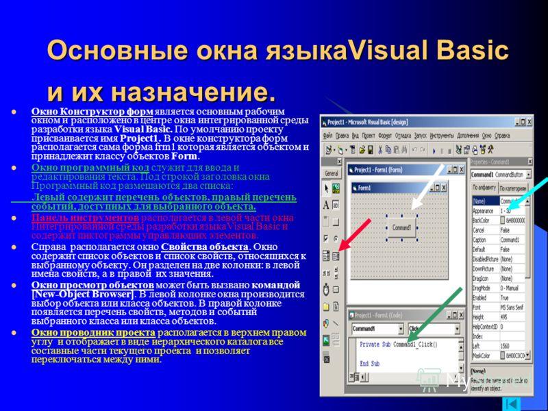 Основные окна языкаVisual Basic и их назначение. Окно Конструктор форм является основным рабочим окном и расположено в центре окна интегрированной среды разработки языка Visual Basic. По умолчанию проекту присваивается имя Project1. В окне конструкто