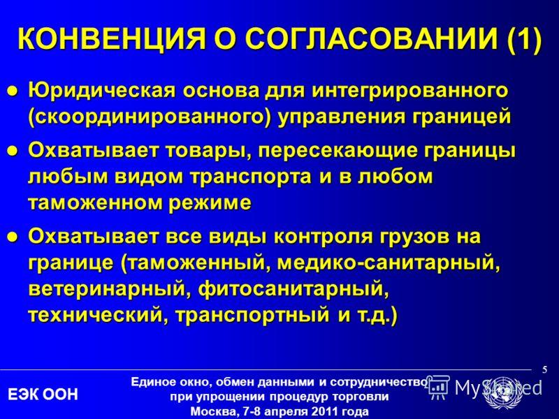 ЕЭК ООН Единое окно, обмен данными и сотрудничество при упрощении процедур торговли Москва, 7-8 апреля 2011 года 5 КОНВЕНЦИЯ О СОГЛАСОВАНИИ (1) Юридическая основа для интегрированного (скоординированного) управления границей Юридическая основа для ин