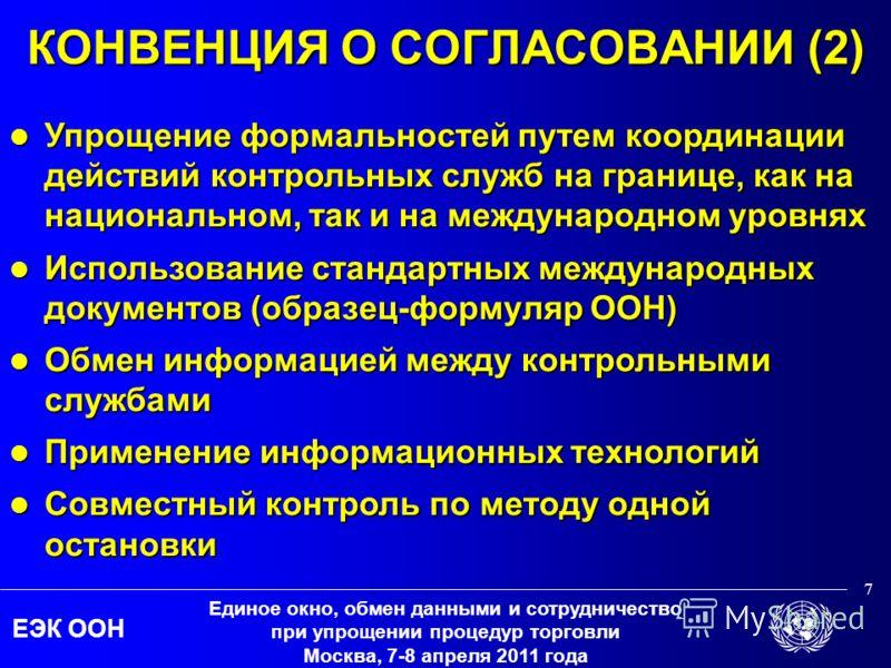 ЕЭК ООН Единое окно, обмен данными и сотрудничество при упрощении процедур торговли Москва, 7-8 апреля 2011 года 7 КОНВЕНЦИЯ О СОГЛАСОВАНИИ (2) Упрощение формальностей путем координации действий контрольных служб на границе, как на национальном, так
