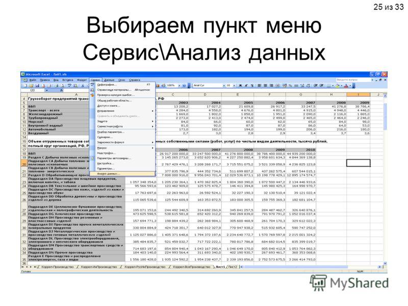 25 из 33 Выбираем пункт меню Сервис\Анализ данных