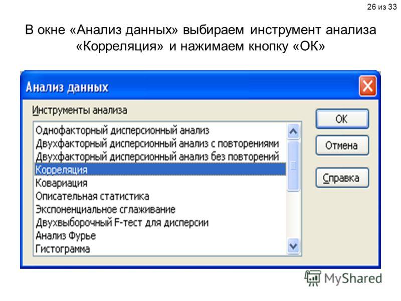 26 из 33 В окне «Анализ данных» выбираем инструмент анализа «Корреляция» и нажимаем кнопку «ОК»