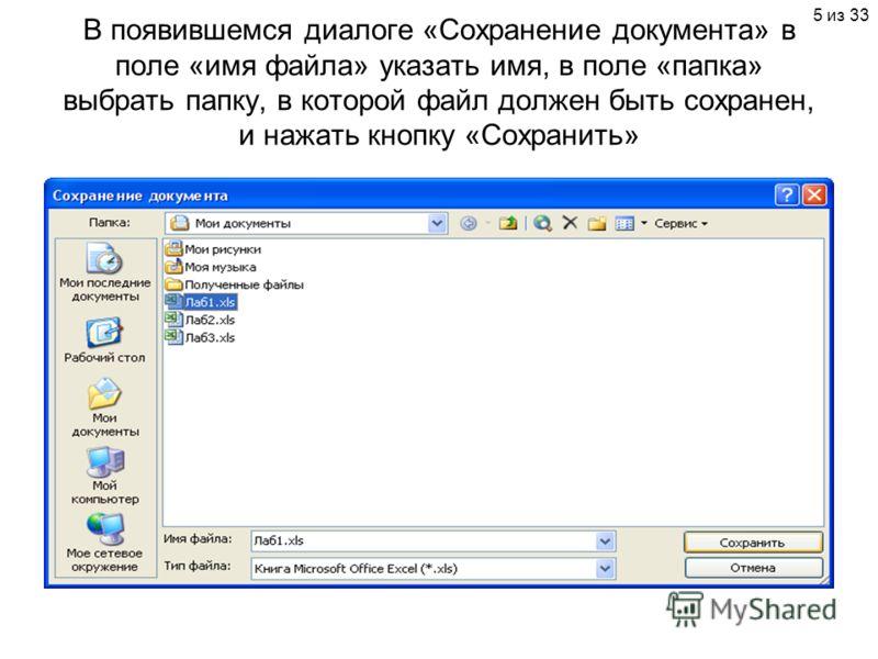 5 из 33 В появившемся диалоге «Сохранение документа» в поле «имя файла» указать имя, в поле «папка» выбрать папку, в которой файл должен быть сохранен, и нажать кнопку «Сохранить»
