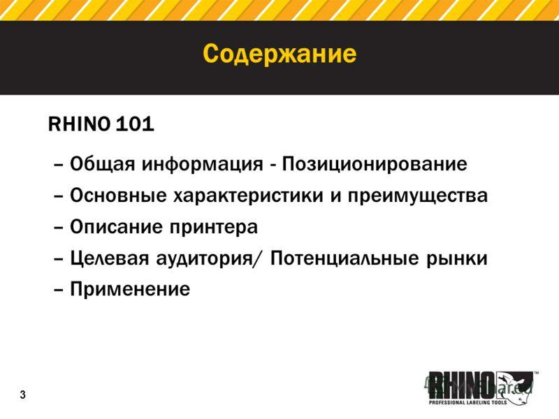 3 Содержание –Общая информация - Позиционирование –Основные характеристики и преимущества –Описание принтера –Целевая аудитория/ Потенциальные рынки –Применение RHINO 101