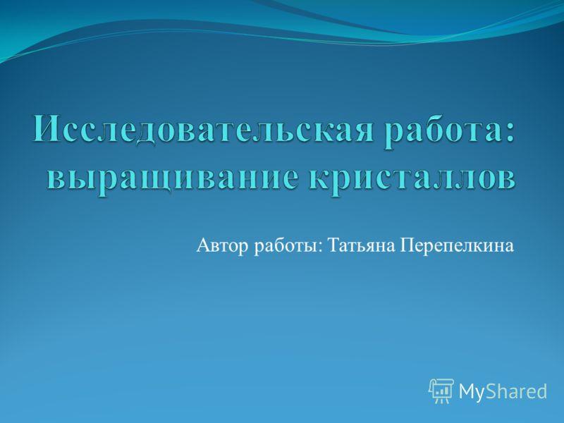 Автор работы: Татьяна Перепелкина