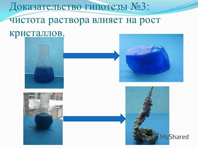 Доказательство гипотезы 3: чистота раствора влияет на рост кристаллов.