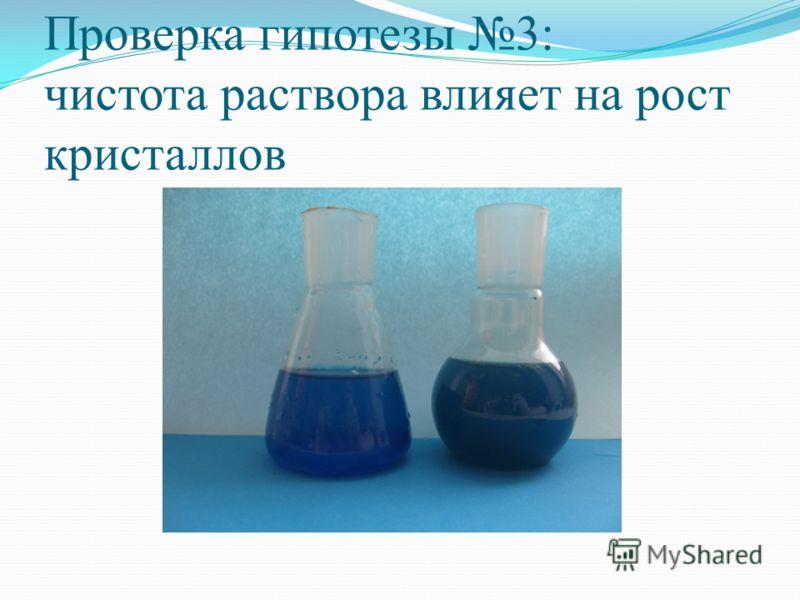 Проверка гипотезы 3: чистота раствора влияет на рост кристаллов