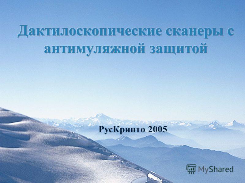 РусКрипто 2005