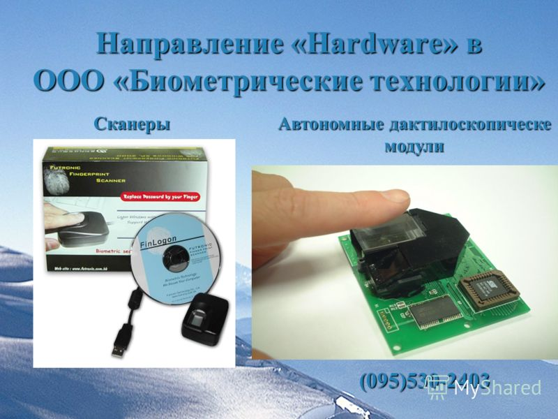 Направление «Hardware» в ООО «Биометрические технологии» Сканеры Автономные дактилоскопическе модули (095)530-2403 (095)530-2403