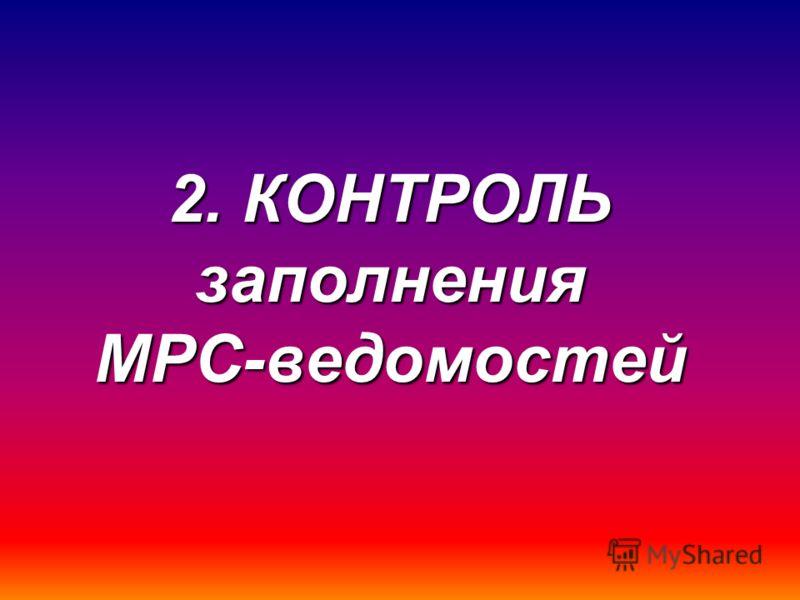 2. КОНТРОЛЬ заполнения МРС-ведомостей