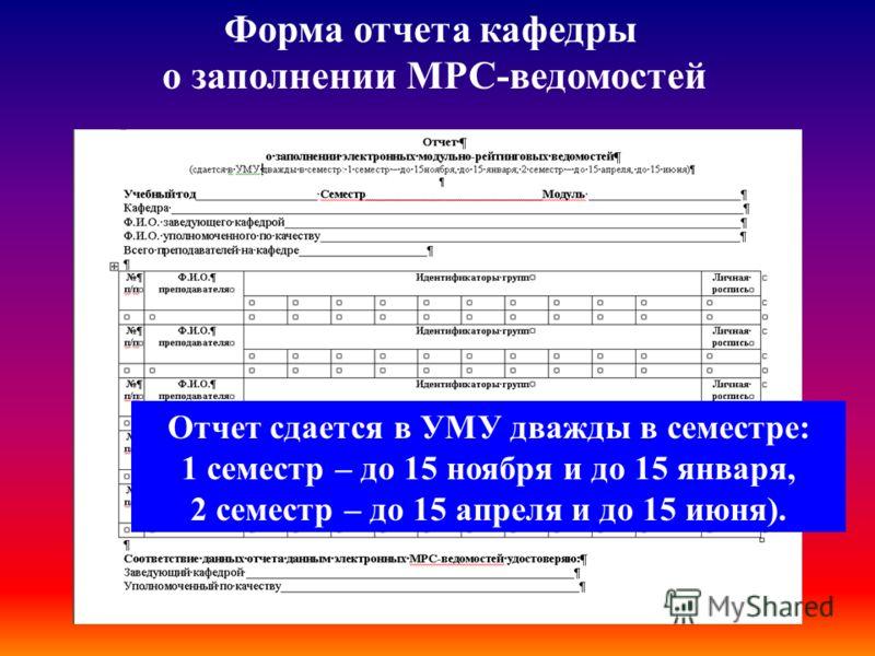 Форма отчета кафедры о заполнении МРС-ведомостей Отчет сдается в УМУ дважды в семестре: 1 семестр – до 15 ноября и до 15 января, 2 семестр – до 15 апреля и до 15 июня).