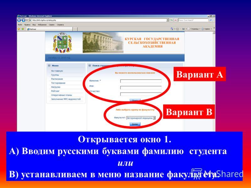 Открывается окно 1. А) Вводим русскими буквами фамилию студента или В) устанавливаем в меню название факультета. Вариант А Вариант В