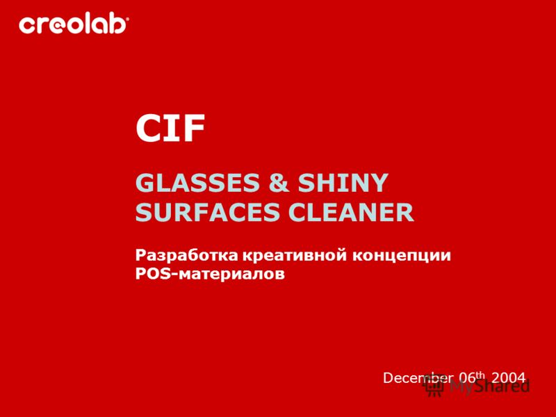 CIF GLASSES & SHINY SURFACES CLEANER Разработка креативной концепции POS-материалов December 06 th 2004