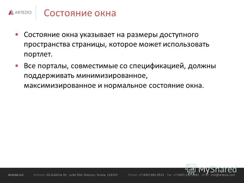 Artezio LLC Address: 3G Gubkina Str., suite 504, Moscow, Russia, 119333Phone: +7 (495) 981-0531 Fax: +7 (495) 232-2683 Email: info@artezio.com Состояние окна Состояние окна указывает на размеры доступного пространства страницы, которое может использо