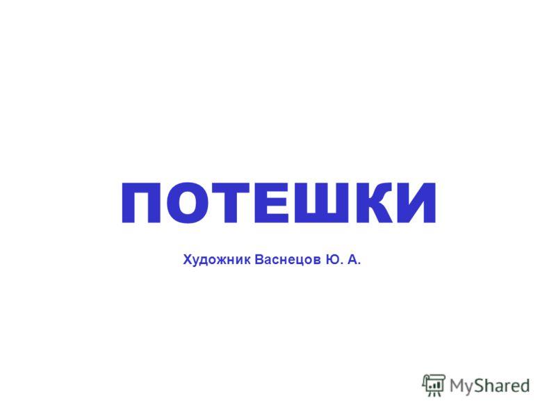 ПОТЕШКИ Художник Васнецов Ю. А.