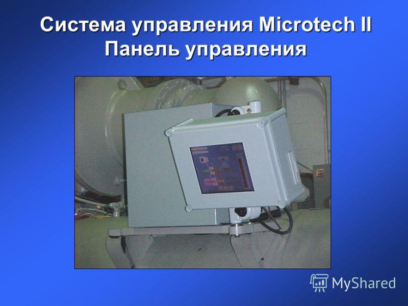 Система управления Microtech II Панель управления