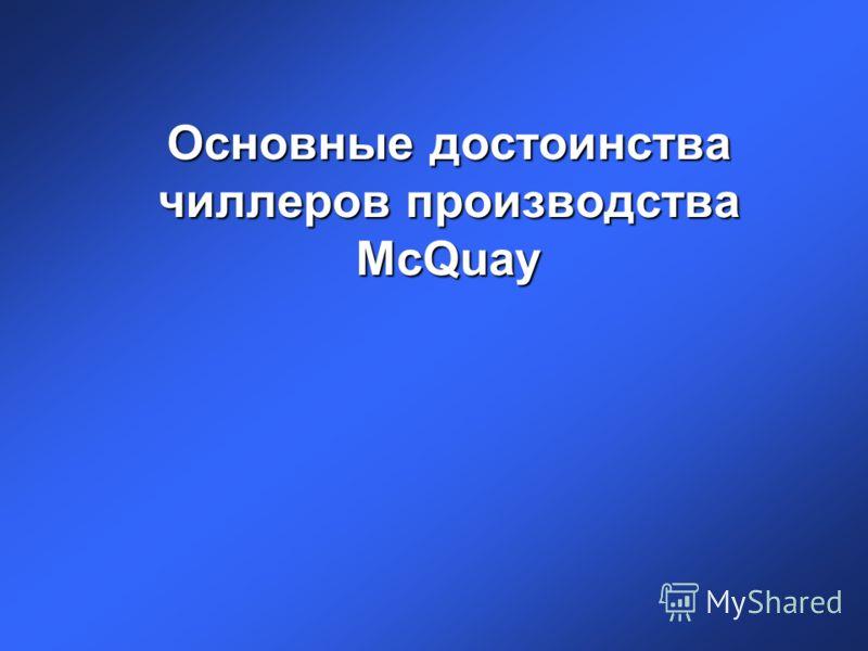 Основные достоинства чиллеров производства McQuay