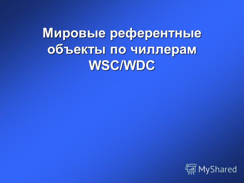 Мировые референтные объекты по чиллерам WSC/WDC