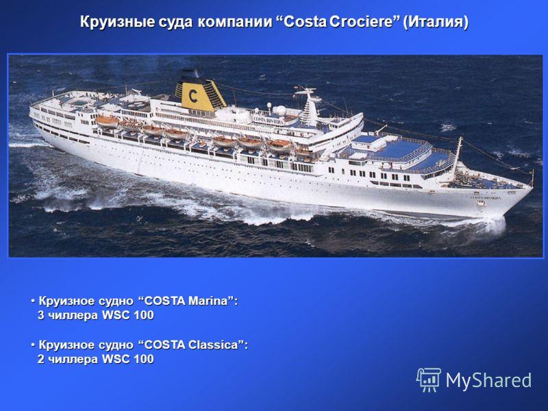 Круизное судно COSTA Marina: Круизное судно COSTA Marina: 3 чиллера WSC 100 3 чиллера WSC 100 Круизное судно COSTA Classica: Круизное судно COSTA Classica: 2 чиллера WSC 100 2 чиллера WSC 100 Круизные суда компании Costa Crociere (Италия)