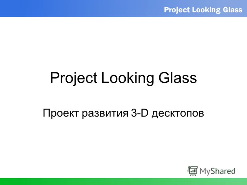 Project Looking Glass Проект развития 3-D десктопов