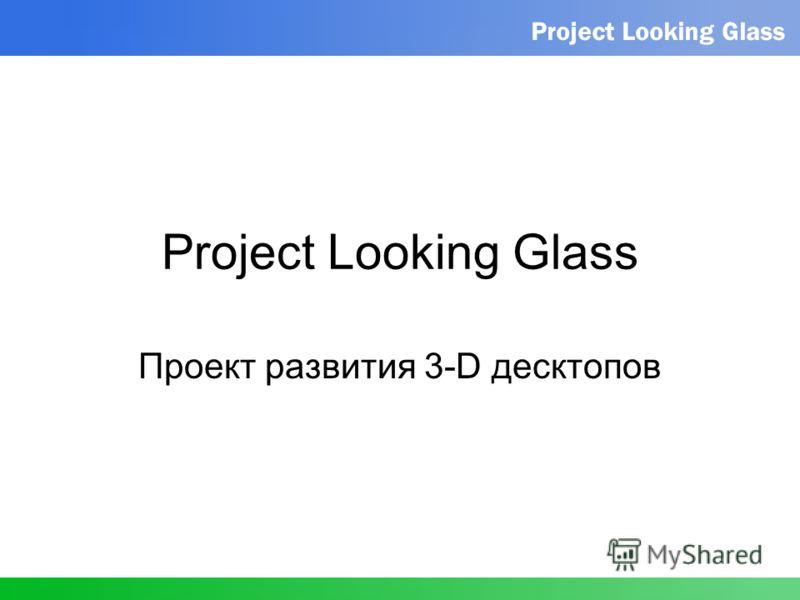 Project Looking Glass Проект развития 3-D десктопов