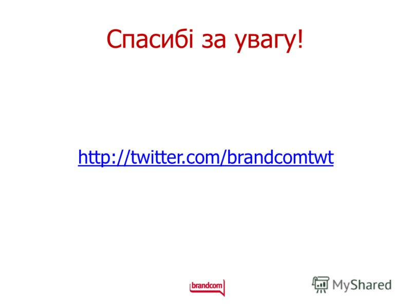 Спасибі за увагу! http://twitter.com/brandcomtwt