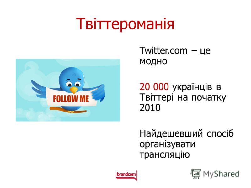 Твіттероманія Twitter.com – це модно 20 000 українців в Твіттері на початку 2010 Найдешевший спосіб організувати трансляцію
