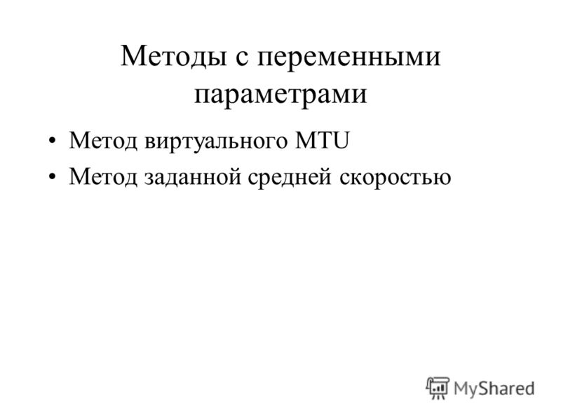 Методы с переменными параметрами Метод виртуального MTU Метод заданной средней скоростью