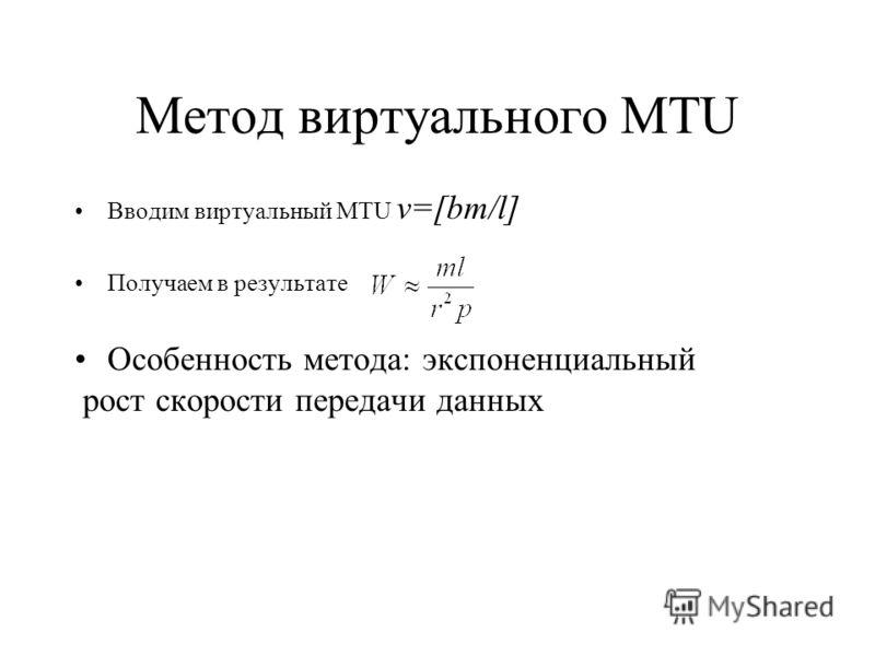 Метод виртуального MTU Вводим виртуальный MTU v=[bm/l] Получаем в результате Особенность метода: экспоненциальный рост скорости передачи данных
