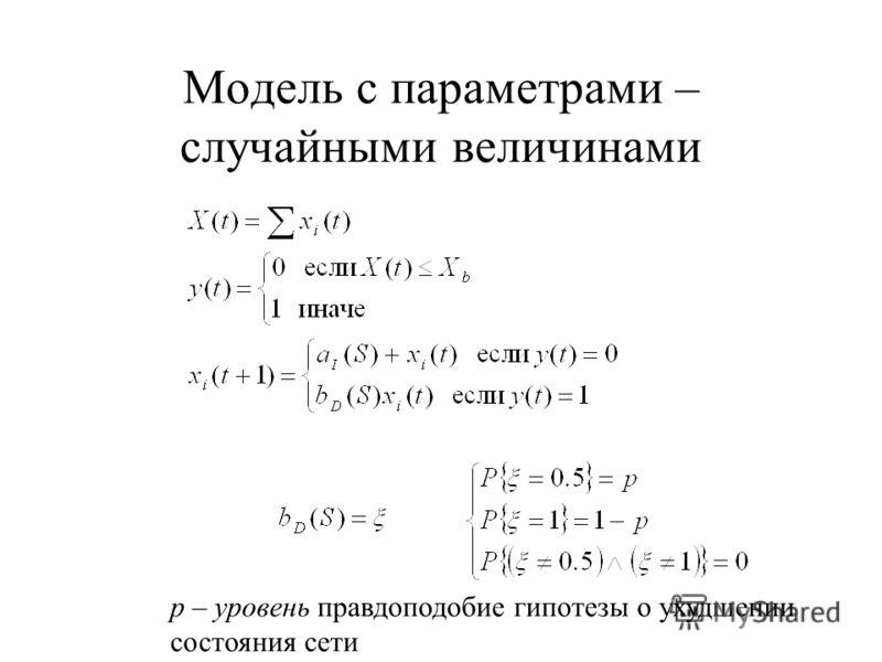 Модель с параметрами – случайными величинами р – уровень правдоподобие гипотезы о ухудшении состояния сети