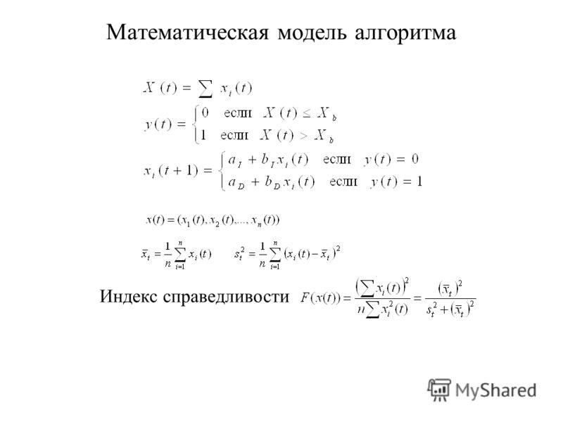 Математическая модель алгоритма Индекс справедливости