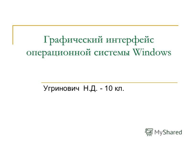 Графический интерфейс операционной системы Windows Угринович Н.Д. - 10 кл.