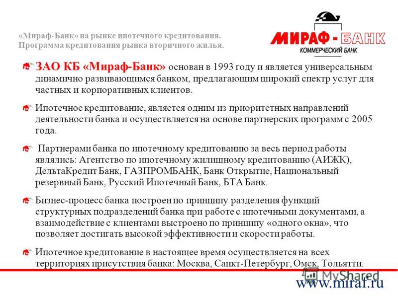 «Мираф-Банк» на рынке ипотечного кредитования. Программа кредитования рынка вторичного жилья. www.miraf.ru ЗАО КБ «Мираф-Банк» основан в 1993 году и является универсальным динамично развивающимся банком, предлагающим широкий спектр услуг для частных