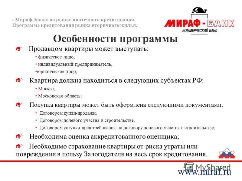«Мираф-Банк» на рынке ипотечного кредитования. Программа кредитования рынка вторичного жилья. www.miraf.ru Продавцом квартиры может выступать: физическое лицо, индивидуальный предприниматель, юридическое лицо; Квартира должна находиться в следующих с