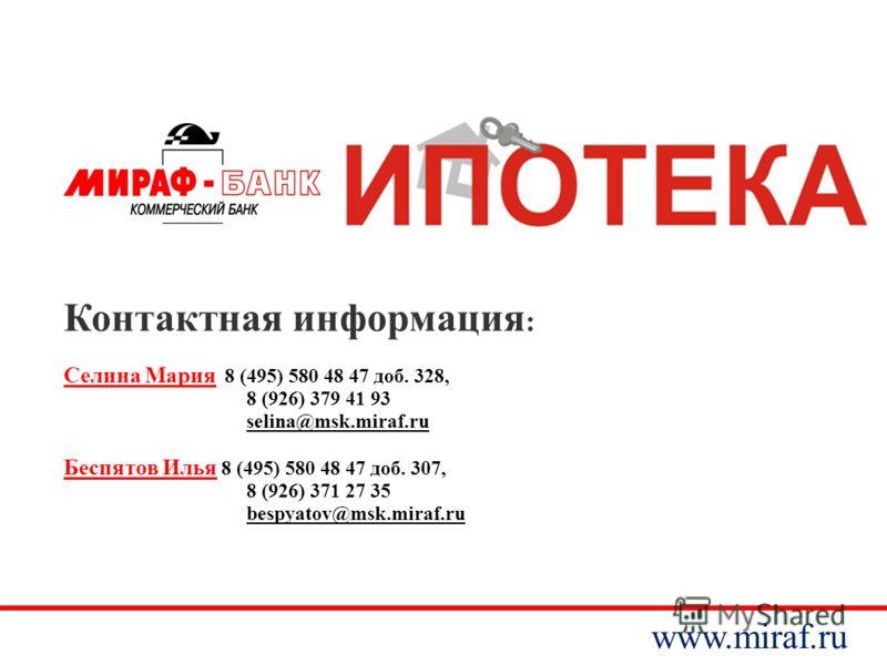 www.miraf.ru Контактная информация : Селина Мария 8 (495) 580 48 47 доб. 328, 8 (926) 379 41 93 selina@msk.miraf.ru Беспятов Илья 8 (495) 580 48 47 доб. 307, 8 (926) 371 27 35 bespyatov@msk.miraf.ru