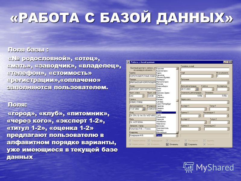 Поля базы : Поля базы : « родословной», «отец», «мать», «заводчик», «владелец», «телефон», «стоимость» «регистрации»,«оплачено» заполняются пользователем. « родословной», «отец», «мать», «заводчик», «владелец», «телефон», «стоимость» «регистрации»,«о