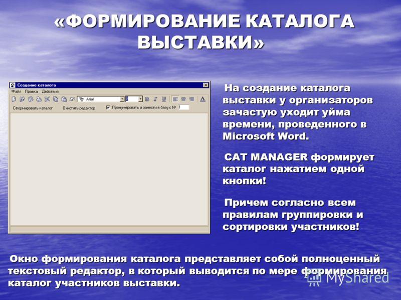«ФОРМИРОВАНИЕ КАТАЛОГА ВЫСТАВКИ» «ФОРМИРОВАНИЕ КАТАЛОГА ВЫСТАВКИ» На создание каталога выставки у организаторов зачастую уходит уйма времени, проведенного в Microsoft Word. На создание каталога выставки у организаторов зачастую уходит уйма времени, п