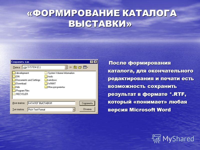 После формирования каталога, для окончательного редактирования и печати есть возможность сохранить результат в формате *.RTF, который «понимает» любая версия Microsoft Word После формирования каталога, для окончательного редактирования и печати есть