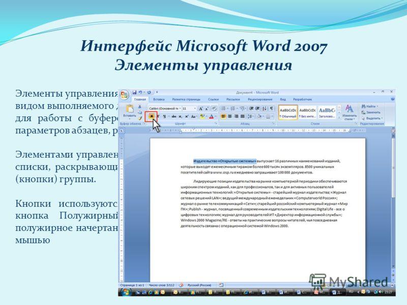 Интерфейс Microsoft Word 2007 Элементы управления Элементы управления на лентах и вкладках объединены в группы, связанные с видом выполняемого действия. Например, на вкладке Главная имеются группы для работы с буфером обмена, установки параметров шри