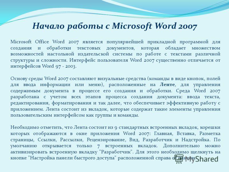 Начало работы с Microsoft Word 2007 Microsoft Office Word 2007 является популярнейшей прикладной программой для создания и обработки текстовых документов, которая обладает множеством возможностей настольной издательской системы по работе с текстами р