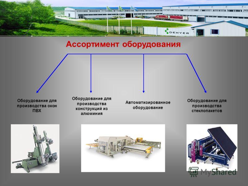 Ассортимент оборудования Оборудование для производства окон ПВХ Автоматизированное оборудование Оборудование для производства конструкций из алюминия Оборудование для производства стеклопакетов