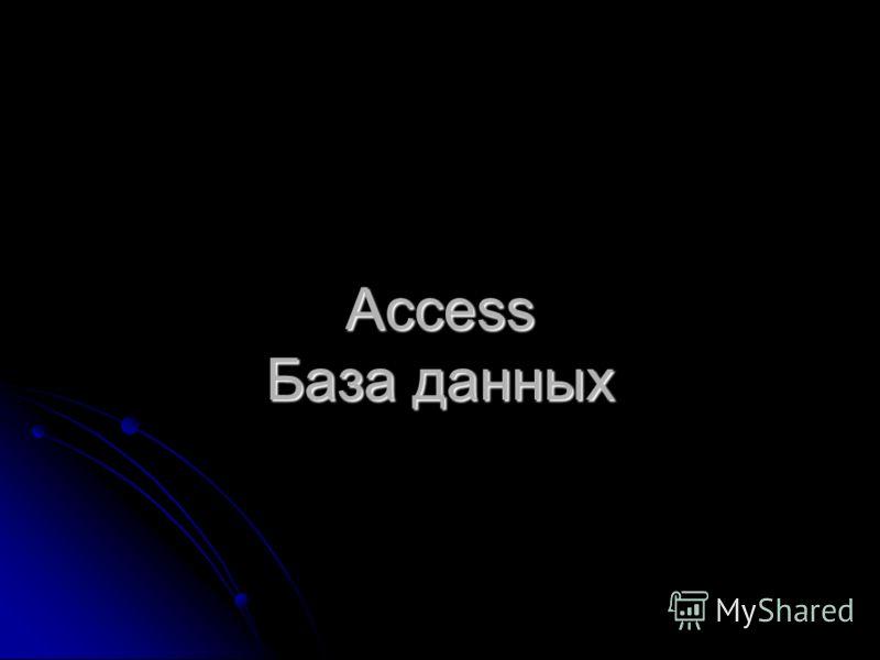 Access База данных