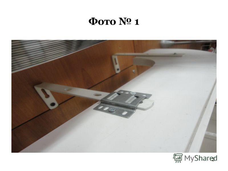 2 Фото 1