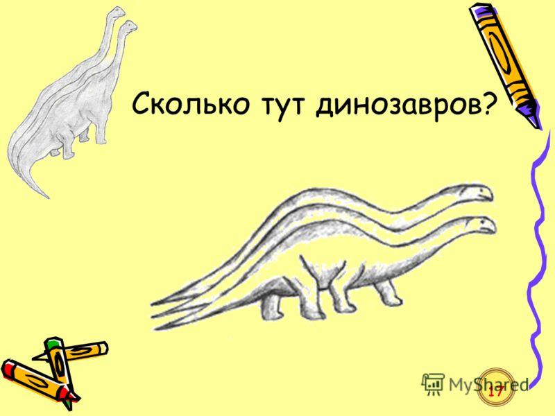 Сколько тут динозавров? 17